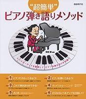 """""""超簡単"""" ピアノ弾き語りメソッド スパイダータッチを駆使して、ピアノの弾き語りを攻略!!"""