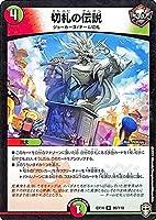 デュエルマスターズ 切札の伝説(アンコモン) 弩闘x十王超ファイナルウォーズ!!!(DMEX14)   デュエマ 火/自然文明 呪文