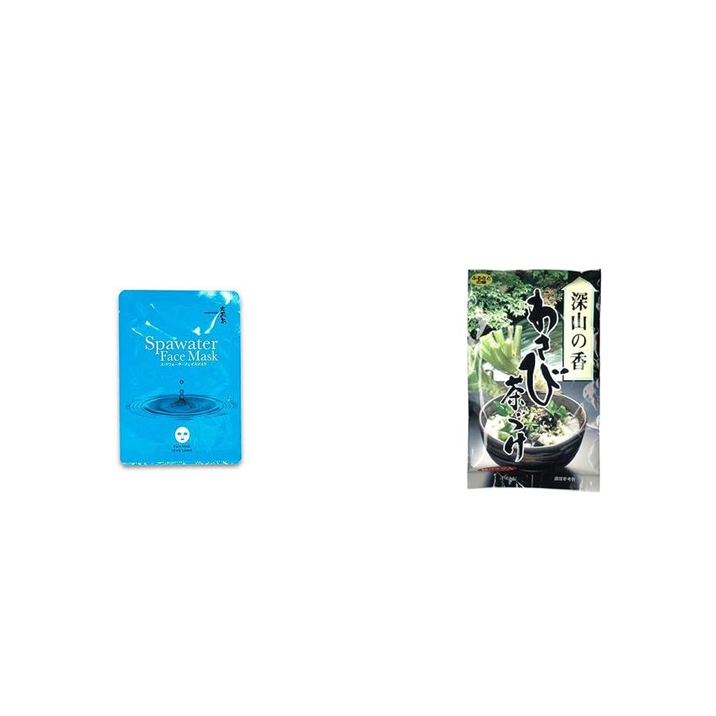 単にワイヤー海岸[2点セット] ひのき炭黒泉 スパウォーターフェイスマスク(18ml×3枚入)?特選茶漬け 深山の香 わさび茶づけ(10袋入)