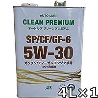 オートルブ クリーンプレミアム 5W-30 SP/CF GF-6 100%合成油 4L×1