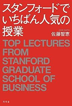 [佐藤智恵]のスタンフォードでいちばん人気の授業 (幻冬舎単行本)