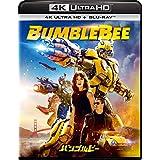 バンブルビー 4K Ultra HD+ブルーレイ[4K ULTRA HD + Blu-ray]
