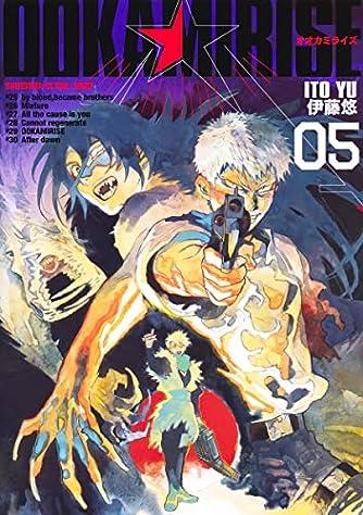 オオカミライズ 5 (ヤングジャンプコミックス)