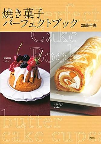 焼き菓子 パーフェクトブック (講談社のお料理BOOK)