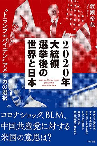 """2020年大統領選挙後の世界と日本 """"トランプorバイデン""""アメリカの選択"""