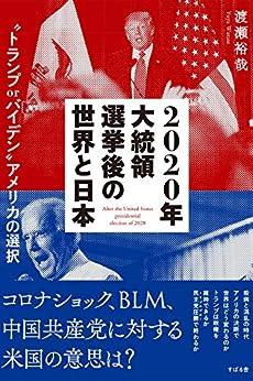 """[渡瀬 裕哉]の2020年大統領選挙後の世界と日本 """"トランプorバイデン""""アメリカの選択"""