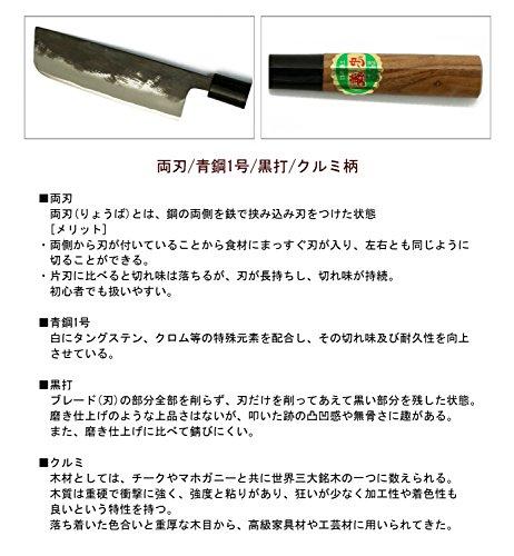土佐刃物 包丁 黒打ち 菜切り包丁 青鋼 1号 120mm