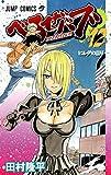 べるぜバブ 12 (ジャンプコミックス)