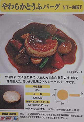 大人気 やわらか とうふ バーグ 80g×60個 冷凍 業務用 ハンバーグ 豆腐