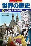 小学館版学習まんが 世界の歴史 10 イギリスとフランスの革命