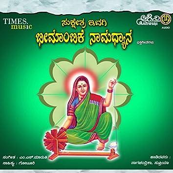 Itagi Bheemambike Namadyana