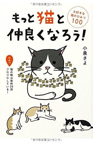 もっと猫と仲良くなろう!  大好きな猫のひみつ100