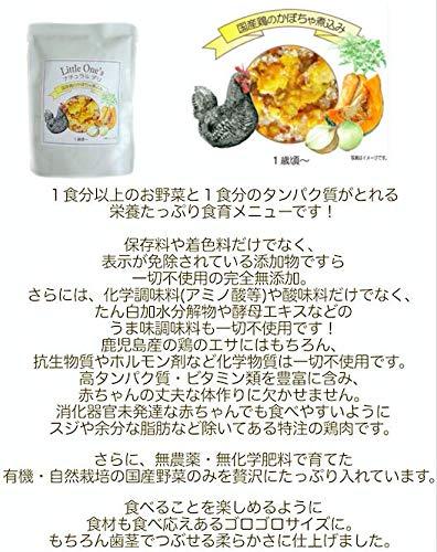 【ナチュラルデリ・無農薬&天然食材・完全無添加】3種類/6個セット(12ヶ月頃から)鶏のかぼちゃ煮込みver