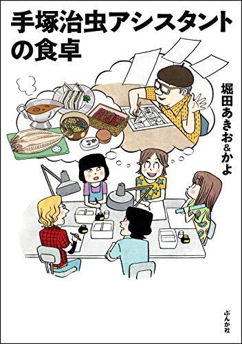 手塚治虫アシスタントの食卓 (ぶんか社グルメコミックス)