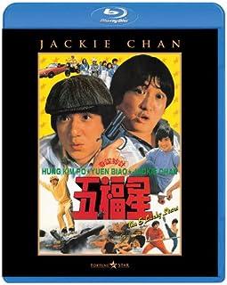 五福星 [Blu-ray]