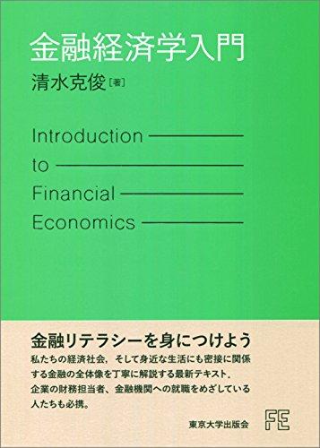金融経済学入門