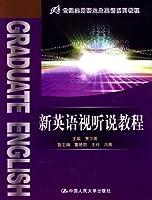 新英语视听说教程·21世纪实用研究生英语系列教程(附赠光盘)