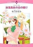 放蕩貴族の恋の賭け (エメラルドコミックス ロマンスコミックス)