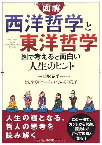 図解 「西洋哲学」と「東洋哲学」図で考えると面白い人生のヒント