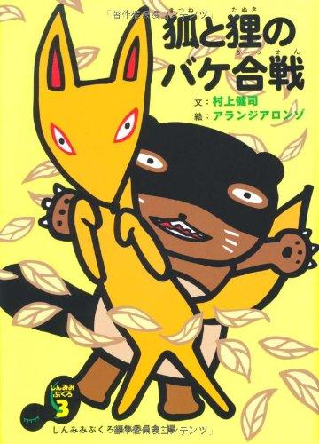 しんみみぶくろ3 狐と狸のバケ合戦 (幽BOOKS しんみみぶくろ 3)