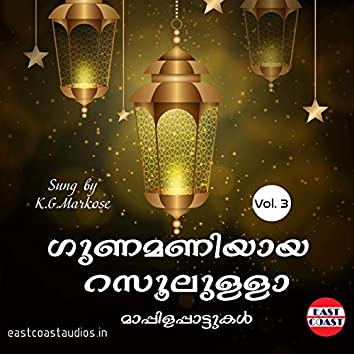 Gunamaniyaya Rasoolulla, Vol. 3