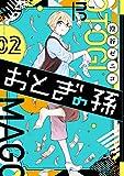 おとぎの孫 2巻 (デジタル版ガンガンコミックスpixiv)