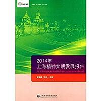 Intelligence Report: 2014 Shanghai Spiritual Civilization Development Report(Chinese Edition)