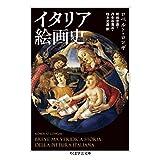 イタリア絵画史 (ちくま学芸文庫)