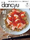 dancyu ダンチュウ  2019年12月号 「鮭とサーモン。イクラもね!」