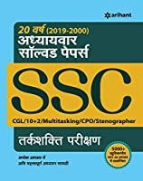 SSC Chapterwise Solved Papers Reasoning 2019- 2000 Hindi