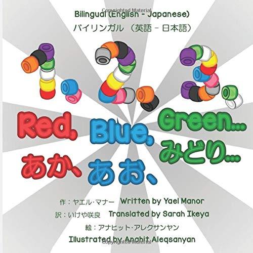 1,2,3, Red, Blue, Green Bilingual (English ? Japanese) 1,2,3, あか、あお、みどり バイリンガル(英語 ? 日本語)