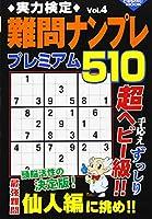 実力検定難問ナンプレ プレミアム510 Vol.4 (COSMIC MOOK)