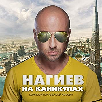 "Нагиев на каникулах (Из х/ф ""Нагиев на каникулах"")"