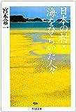 日本の村・海をひらいた人々 (ちくま文庫)