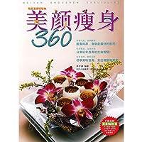 360 beauty slimming [Paperback]