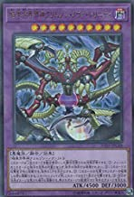 Yu-Gi-Oh! 20 TH - JPC 48 Dark Against The Dark God Crimson Nova Trinity (Japanese Ultra Rare) 20th Anniversary Legend Collection