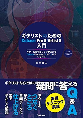 ギタリストのためのCubase Pro 8/Artist 8入門 〜ギターの録音からミックスまで・Cubase Elements 7 / AI 7 / LE 7にも対応