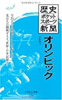 歴史ポケットスポーツ新聞 オリンピック (大空ポケット新書)