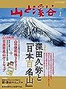 山と溪谷2021年1月号「深田久弥と『日本百名山』」2大別冊付録つき