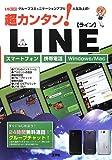 超カンタン!LINE (I・O BOOKS)