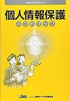 個人情報保護ハンドブック (JISAブックレッツ)