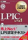 Linux教科書 LPICレベル1 第4版 (CD-ROM付)