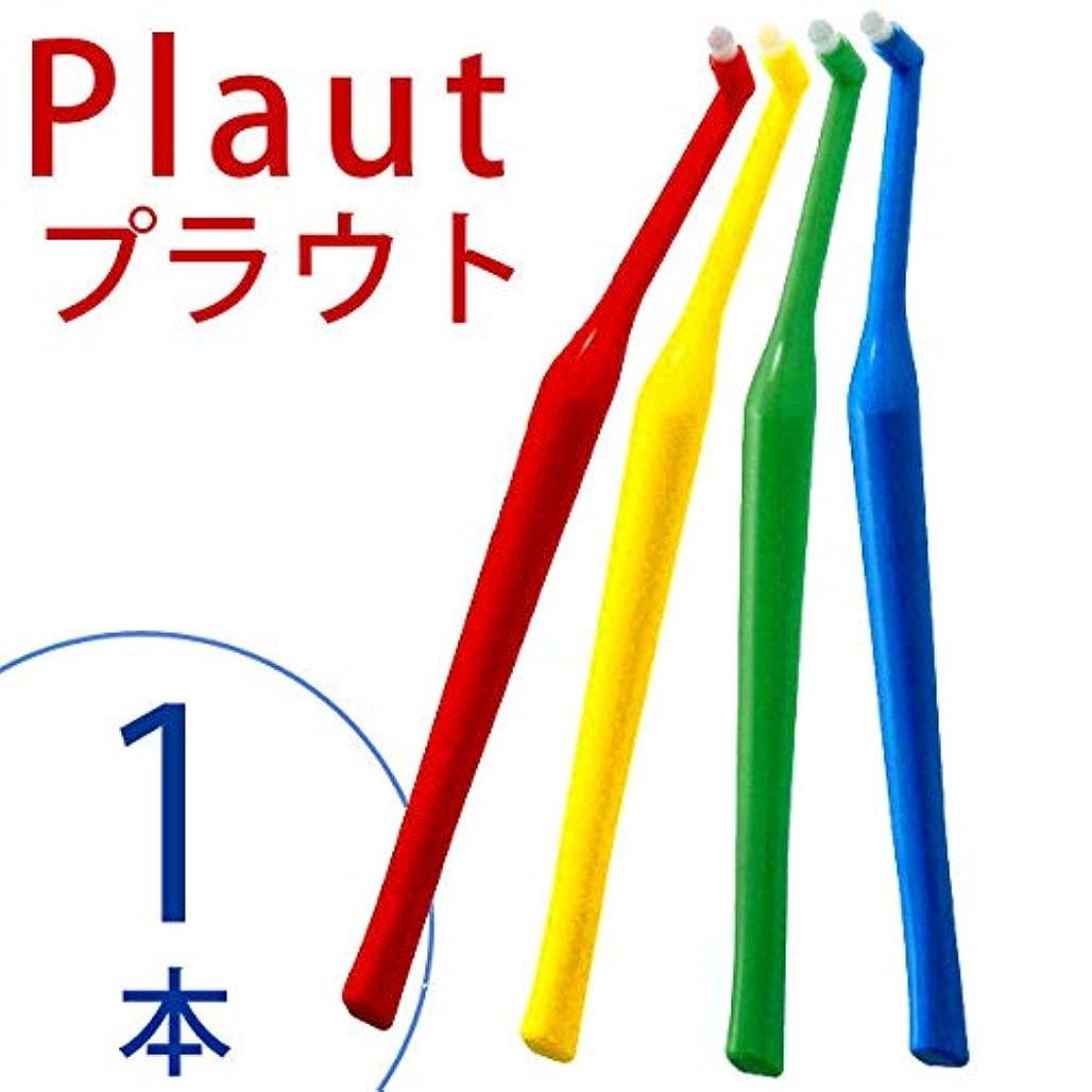 ピア有名出席するプラウト 新プラウト スタンダード ワンタフト ブラシ1本単品 MS(ミディアムソフト) ブルー