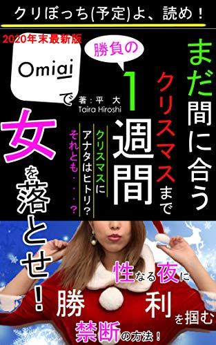 まだ間に合う!クリスマスまで勝負の一週間、Omiaiで女を落とせ!: クリぼっちよ、読め!性なる夜に勝利を掴め![禁断][カップル][夜]