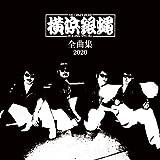 横浜銀蝿全曲集2020