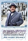 名探偵ポワロ ニュー シーズン DVD-BOX 3