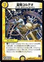 デュエルマスターズ 霊騎コルテオ(レア) / DMD23 奇跡の光文明 / デュエマ/シングルカード