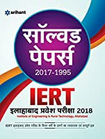 Solved Papers IERT Allahabad Parvesh Pariksha 2018