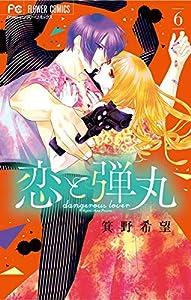 恋と弾丸【電子限定特典 カラーイラストギャラリー付き】(6) (フラワーコミックス)