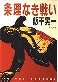 条理なき戦い (角川文庫)